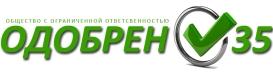 Логотип odobreno35.ru